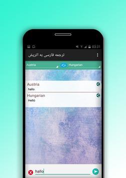 ترجمه فارسی به اتریش screenshot 2
