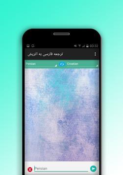 ترجمه فارسی به اتریش screenshot 5