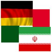 ترجمه فارسی به آلمانی 2018 icon