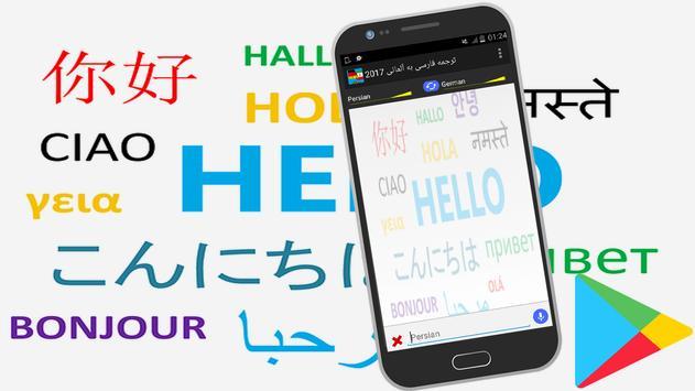 ترجمه فارسی به آلمانی 2018 poster