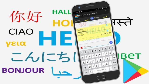 ترجمه فارسی به آلمانی 2018 apk screenshot