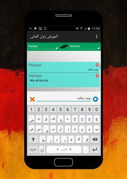 آموزش زبان آلمانی screenshot 1