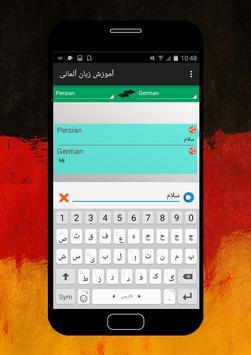 آموزش زبان آلمانی screenshot 2