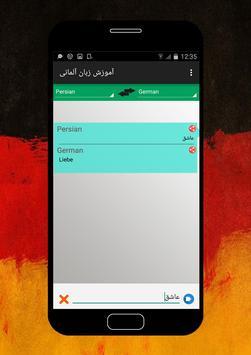 آموزش زبان آلمانی screenshot 3