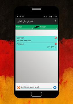 آموزش زبان آلمانی screenshot 4