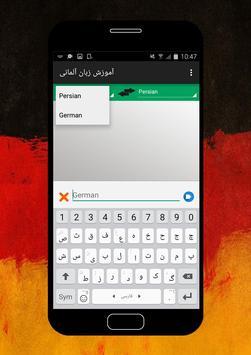 آموزش زبان آلمانی screenshot 5