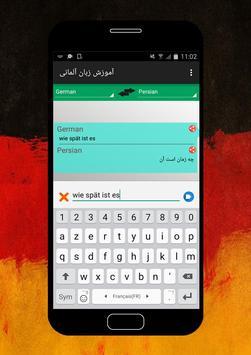 آموزش زبان آلمانی screenshot 6