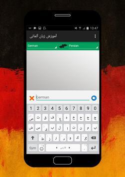 آموزش زبان آلمانی screenshot 7