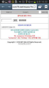 CCM Hillsong 음악방송 screenshot 2