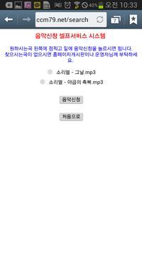 CCM Hillsong 음악방송 screenshot 3