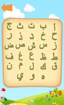 لغتي - الحروف apk screenshot