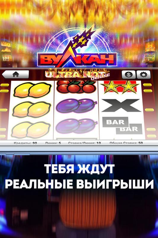 вулкан бит игровые автоматы играть онлайн