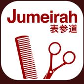 JUMEIRAH表参道-ヘアサロン-会員専用アプリ icon