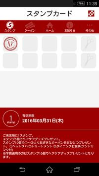 JUMEIRAH表参道-ヘアサロン-会員専用アプリ screenshot 1