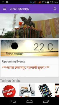 aapal Islampur screenshot 1