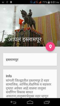 aapal Islampur screenshot 2