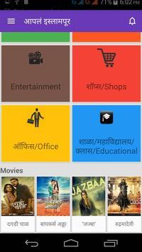 aapal Islampur screenshot 5