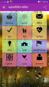 Aathwanitil kavita apk screenshot