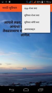 Marathi Suvichar screenshot 3