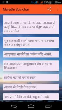 Marathi Suvichar poster