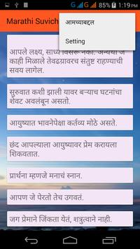 Marathi Suvichar screenshot 1