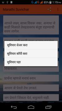 Marathi Suvichar screenshot 4