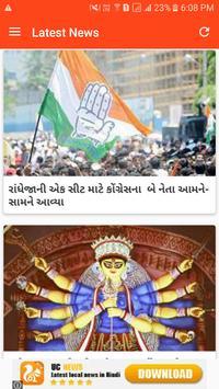 Gujarati News poster