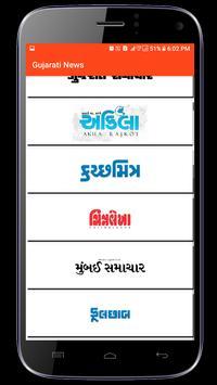 Gujarati News screenshot 1