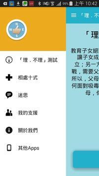點・教 apk screenshot