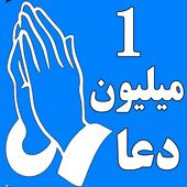 یک میلیون دعا icon
