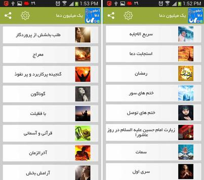یک میلیون دعا apk screenshot