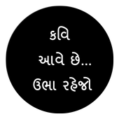 Kavi | કવિ આવે છે icon