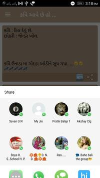 Kavi | કવિ આવે છે apk screenshot