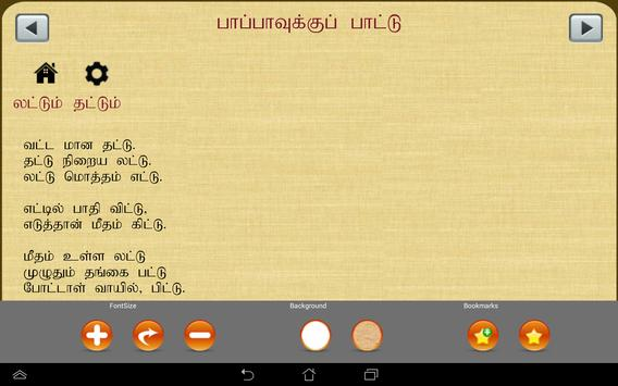 Thamizh Pettagam Paadal screenshot 13