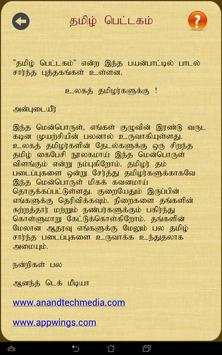 Thamizh Pettagam Paadal screenshot 14