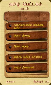 Thamizh Pettagam Paadal screenshot 1