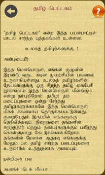 Thamizh Pettagam Paadal screenshot 6