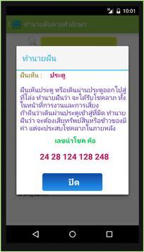 ทำนายฝัน เลขเสี่ยงโชค apk screenshot