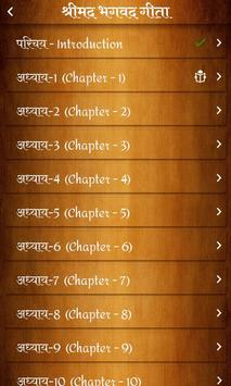 Bhagavad Gita In Hindi screenshot 1