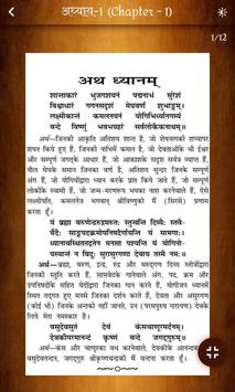 Bhagavad Gita In Hindi screenshot 2
