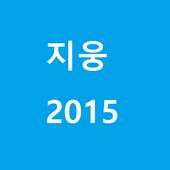 지웅(2015)1.0 icon