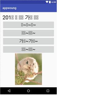 지웅(2015)1.0 apk screenshot