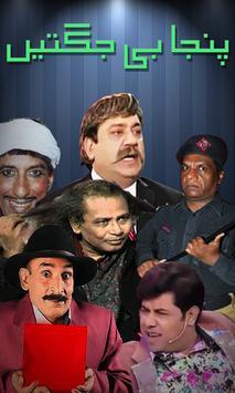 Panjabi Jugtain Videos screenshot 1