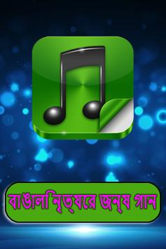 The Bengali Dance Songs Complete poster