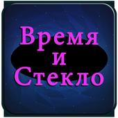 Время и Стекло Полные песни icon