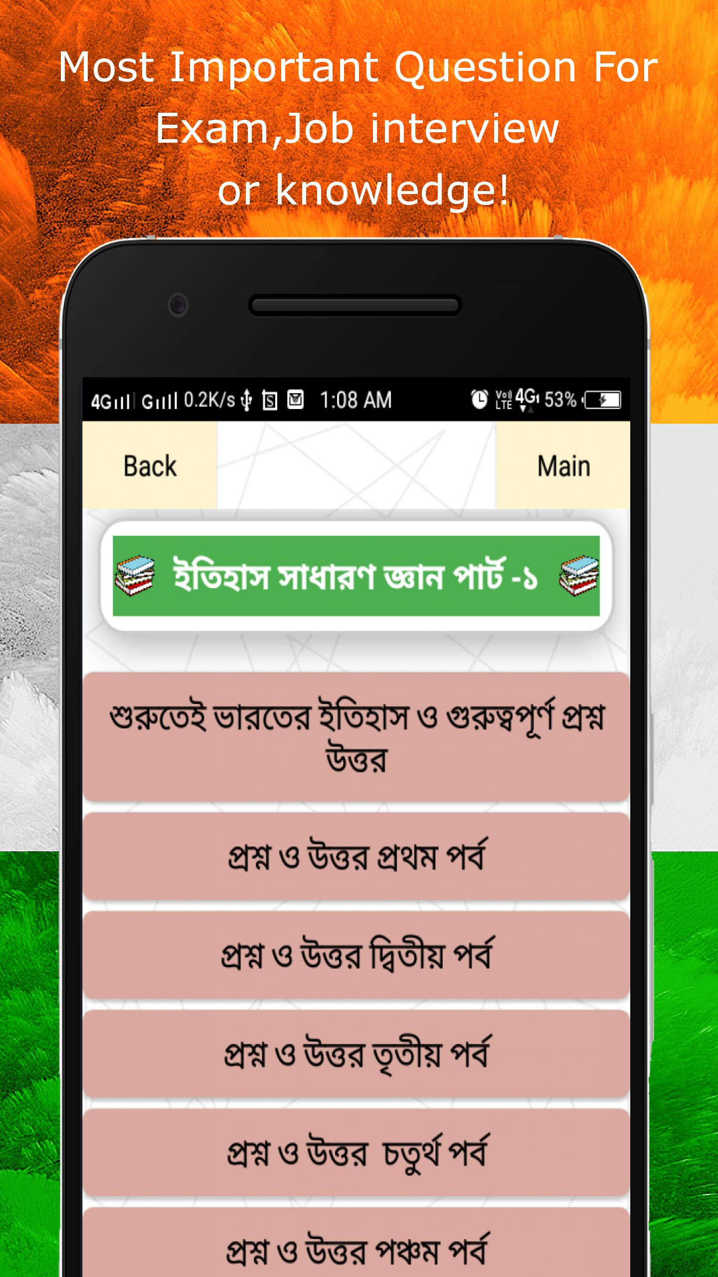 History Question Answer App in Bengali - ইতিহাস GK for Android