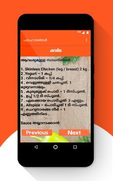 Ammayiyude Adukkala 2018 screenshot 4