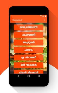 Ammayiyude Adukkala 2018 screenshot 2