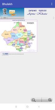 Bhulekh Online - Land Record - भूलेख screenshot 3