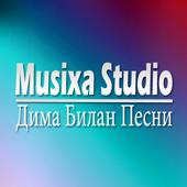 Все песни Дима Билан - Держи icon
